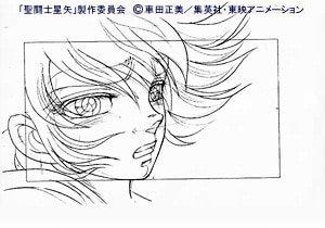 Cell Saint Seiya Tenkai hen
