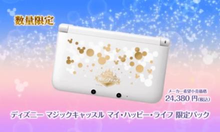 Retrouver Disneyland avec Disney Magic Castle : My Magic Life sur Nintendo 3DS. Annoncé au Japon avec une édition collector de la console.