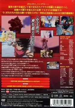 Tenkai Hen Joso - DVD Japonais verso