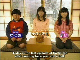 Hikaru no Go bscap050