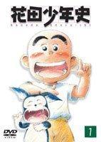 Hanada Shonen-shi. De belles histoires fantastiques… drôles à souhait.