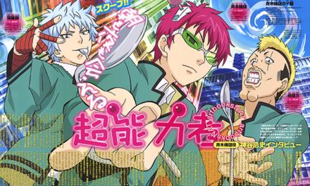#yareyare やれやれ. Saiki Kusuo no Psi Nan (La désastreuse vie de Kusuo Saiki) : l'adaptation du manga déjanté revient pour une saison 3 enfin disponible sur Netflix !